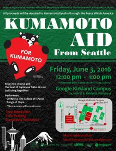 kumamoto-aid-2016